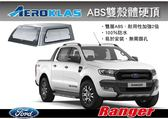 ||MyRack|| Ford Ranger 皮卡 專用高蓋 澳洲 Aeroklas 雙層ABS硬頂 汽車天篷屋頂