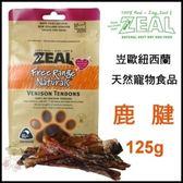 *King Wang*岦歐ZEAL紐西蘭天然寵物食品《鹿腱》125g
