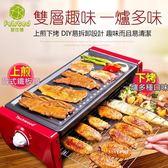 雙層電烤盤電燒烤爐家用室內電烤爐無煙不黏烤盤烤串110V現貨台灣專用 時尚芭莎鞋櫃