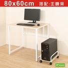 《DFhouse》亨利80公分多功能工作桌+主機架*兩色可選*-辦公桌 電腦桌   書桌   多功能