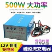 充電機 12v硅整流汽車摩托車電瓶充電器蓄電池充電機大功率修復通用型 宜品