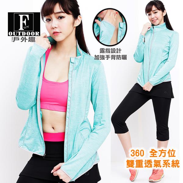 防曬外套-女款露指透氣彈性外套 美國品牌(C3512 粉綠 ) 【戶外趣】