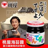 日本 桃屋 海苔醬 180g 調味醬 配飯 下飯 拌飯醬 粥 國產海苔使用