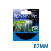 6期零利率 全新 Kenko PRO ND200 7.7格 減光鏡 82mm~正成公司貨