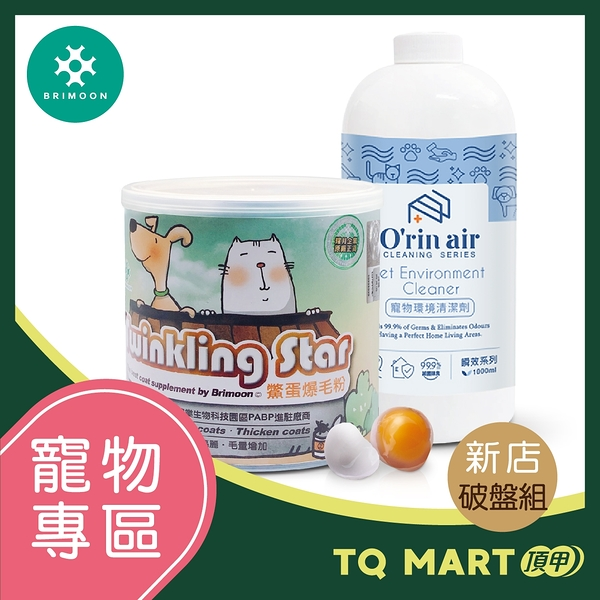 Twinkling Star 鱉蛋爆毛粉 200G(大瓶)X1+O'rin air寵物環境清潔劑1000mlX1瓶 免運組【TQ MART】