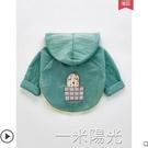 嬰兒防曬衣夏季薄款男女寶寶防紫外線兒童透氣防曬服新生兒空調衫 一米陽光
