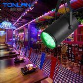唐朗彩色射燈led軌道燈 調光藍光紅黃綠光紫光彩光燈變RGB【快速出貨八折優惠】
