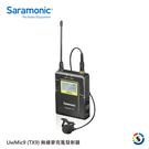 【Saramonic 楓笛】無線麥克風發射器 UwMic9 (TX9)