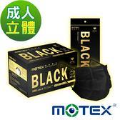 MOTEX黑鑽石防護口罩(3片/包,10包/盒)共30片