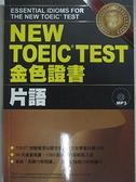【書寶二手書T4/語言學習_CH2】NEW TOEIC TEST金色證書-片語_赤井田拓彌, 詹慕如