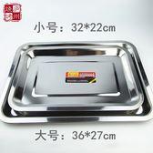 不銹鋼托盤長方形方盤 長方形托盤盤子餐盤燒烤工具用品  ATF 『魔法鞋櫃』
