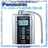 【台灣公司貨】【Panasonic 國際牌】鹼性離子整水器TK-HS50-ZTA【贈全台安裝】