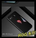 【萌萌噠】ASUS ROG Phone 5 (ZS673KS) 新款裸機手感 簡約純色素色 ROG5 微磨砂防滑軟殼 手機殼