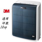 3M 淨呼吸FA-T20AB極淨型空氣清淨機(10坪)←此商品無法寄超取~請選宅配←