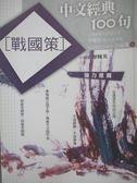 【書寶二手書T1/文學_NKT】中文經典100句-戰國策_公孫策