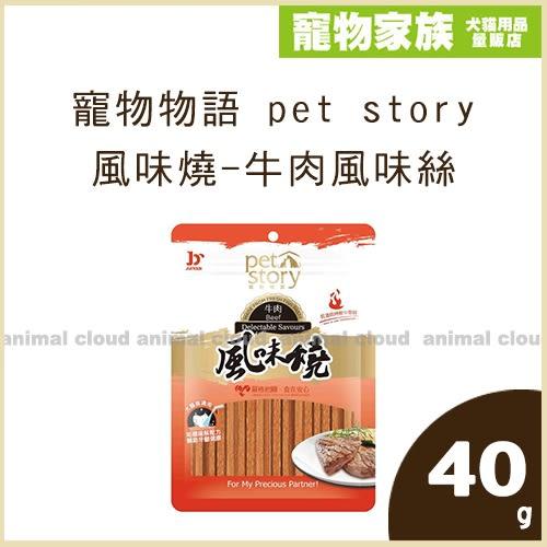 寵物家族-寵物物語 pet story 風味燒-牛肉風味絲40g