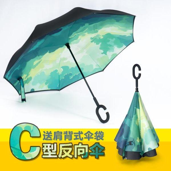 創意反向傘雙層免持式長柄晴雨兩用傘大號站立式折疊傘廣告傘【好康回饋◇85折】