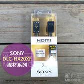 【配件王】日本代購 SONY DLC-HX20XF (2m) 對應4K Premium 線材 HDMI CABLE