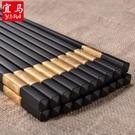 家用餐具酒店合金筷子套裝10雙防滑日式尖頭實木筷