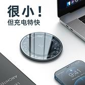 充電盤 無線充電器適用于iPhone11promax蘋果12手機xsmax快充XR專用華為通用