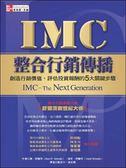 (二手書)IMC整合行銷傳播:創造行銷價值、評估投資報酬的5大關鍵步驟