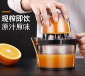 手動榨汁機學生多功能簡易家用水果壓橙汁迷你小型 DN8333【野之旅】TW