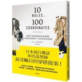 經典不敗的簡約時尚風格:10個穿搭原則 100款時尚造型