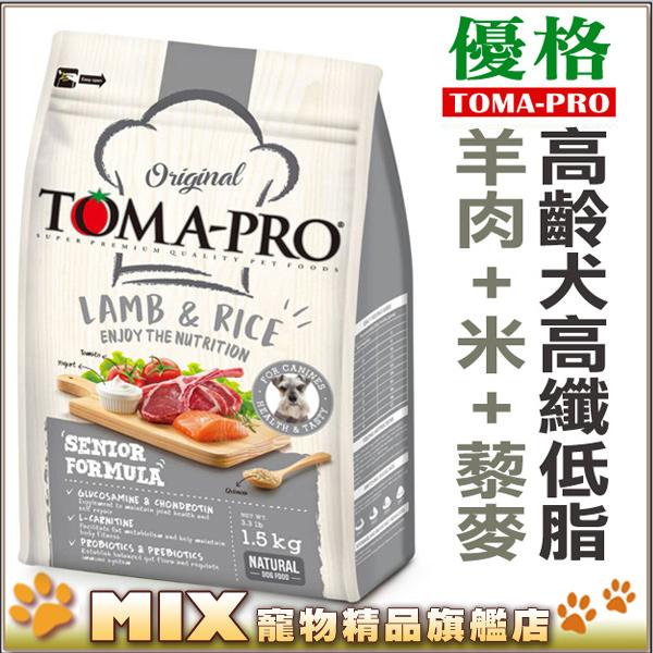 ◆MIX米克斯◆【買就送1.5KG】TOMA-PRO優格.高齡犬高纖低脂【羊肉+米】13.6公斤.健康腸益菌、藜麥
