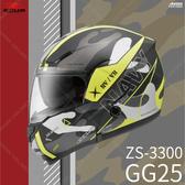 [安信騎士]  ZEUS 瑞獅 ZS-3300 3300 彩繪 GG25 消光黑黃 輕量 可樂帽 全罩 安全帽 內墨片