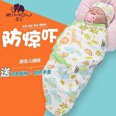 新生兒襁褓純棉嬰兒睡袋春夏寶寶用品秋冬防驚跳包巾抱被【小梨雜貨鋪】