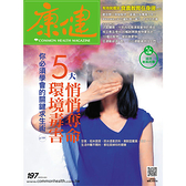 《康健雜誌》1年12期(適用現折500元專案)