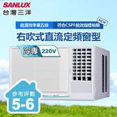含基本安裝【台灣三洋SANLUX】5-6坪右吹式220V電壓定頻窗型冷氣/SA-R36FE