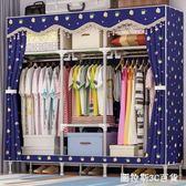 布時尚衣庫鋼管加粗加固雙人加厚鋼架組裝牛津布拉錬單人簡易布藝衣櫥 【圖拉斯3C百貨】