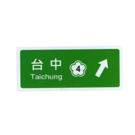 【收藏天地】台灣紀念品*台中地/路標冰箱貼(5款)