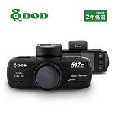 【旭益汽車百貨】DOD 512G GPS高畫質行車紀錄器+16G記憶卡