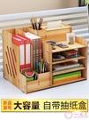 桌上簡易書架多層文件夾收納盒抽屜式A4文件框筆筒辦公室用品資料架