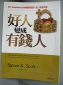 【書寶二手書T3/投資_GSN】好人變成有錢人_史帝芬.史考特
