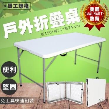 【Incare】美國熱銷軍工規格戶外折疊桌1.5米
