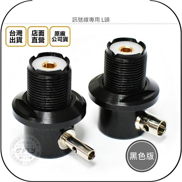 《飛翔無線3C》訊號線專用 L頭 黑色版│無線電裝飾銜接頭 天線連接座 M母頭 焊接頭 含螺帽 3D 1.5D