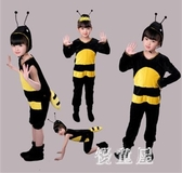 兒童動物小螞蟻表演服 小螞蟻演出服幼兒螞蟻過河舞蹈服裝 BT12242『優童屋』