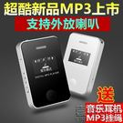 mp3 mp4學生隨身聽音樂播放器學生運動跑步插卡MP3迷你可愛外揚放