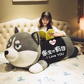 哈士奇毛絨玩具狗熊公仔睡覺抱枕布娃娃可愛女孩床上玩偶生日禮物【全館免運】