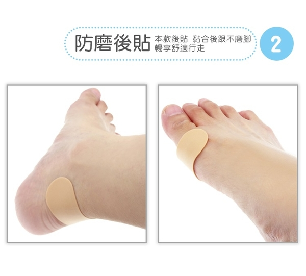 泡棉後跟貼腳跟貼 防磨擦 防水 易貼易除╭*鞋博士嚴選鞋材*╯