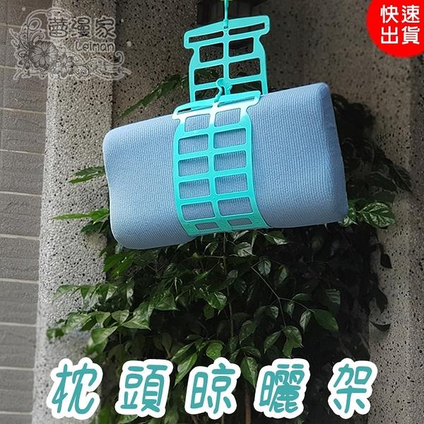 現貨-日式枕頭晾曬架 枕心曬架 娃娃玩偶曬架 隨機出貨【A073】『蕾漫家』