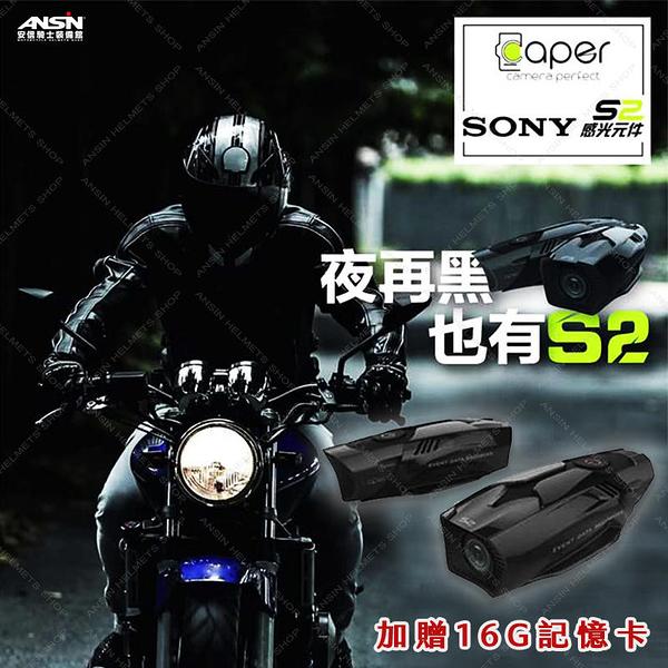 [安信騎士] CAPER S2 大光圈F1.8 迷你輕巧 行車紀錄器 超廣角 SONY感光元件 防水IPX6 台製 機車