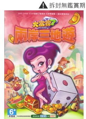 [哈GAME族]現貨 可刷卡 PC GAME 大宇 大富翁7 兩岸三地遊 中文版 含遊寶島 遊香江 熱賣中
