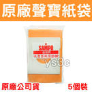 【原廠】 SAMPO 聲寶 吸塵器集塵袋 EC-08P  【一入,共五紙袋】適用各聲寶牌吸塵器