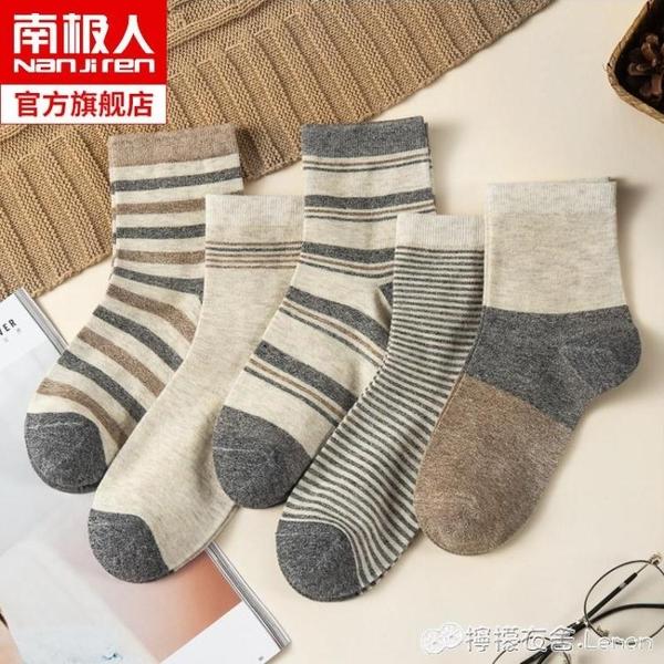 南極人襪子男中筒長襪男襪夏天薄款透氣男士襪子夏季防臭運動襪LY 雙十二全館免運