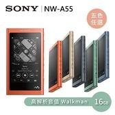 【免運送到家+24期0利率】SONY 索尼 16GB 高解析音質 MP4隨身聽 NW-A55