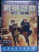 影音專賣店-H02-033-正版DVD*電影【戰爭遊戲-死亡密碼】-麥特蘭德*查克沙曼塔